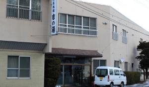 画像:温泉旅館 吉の湯