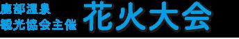 鹿部温泉観光協会主催 花火大会