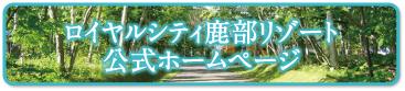 ロイヤルシティ鹿部リゾート 公式ホームページ