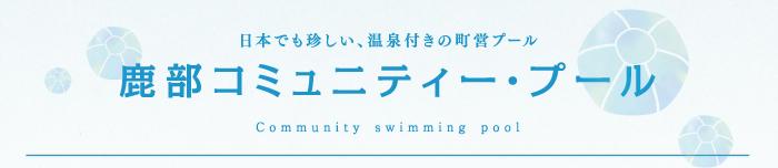 日本でも珍しい、温泉付きの町営プール 鹿部コミュニティー・プール