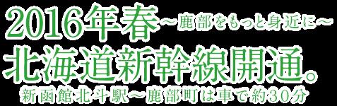 2015年北海道新幹線開通。~鹿部をもっと身近に~