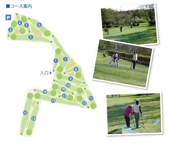 パークゴルフ場・コース図
