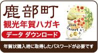 鹿部町観光年賀ハガキデータダウンロード