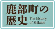 鹿部町の歴史