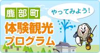 鹿部町体験観光プログラム