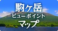 駒ケ岳ピューポイントマップ